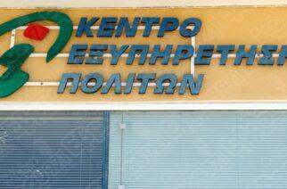 Δύο νέα ΚΕΠ θα λειτουργήσουν στον Δήμο Αλεξανδρούπολης