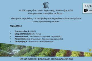 Σύλλογος Φοιτητών Τμήματος Αγροτικής Ανάπτυξης Ορεστιάδας: Διαδικτυακό Σεμινάριο για την Γεωργία ακριβείας.