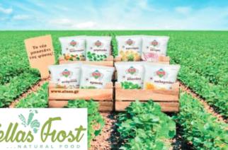 Hellas Frost: Η εβρίτικη εταιρεία επενδύει σε εξοπλισμό και ψυγεία και μπαίνει στην βιομάζα
