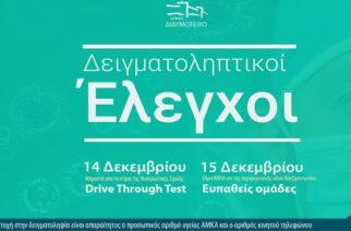 Νέοι δειγματοληπτικοί έλεγχοι για κορωνοϊό στoν Δήμο Διδυμοτείχου στις 14 & 15 Δεκεμβρίου