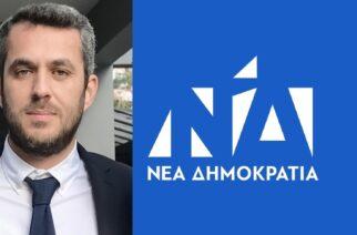 Ο Εβρίτης Δημήτρης Χατζίδης Γενικός Συντονιστής των Οργανώσεων Έβρου και Ροδόπης της Ν.Δ