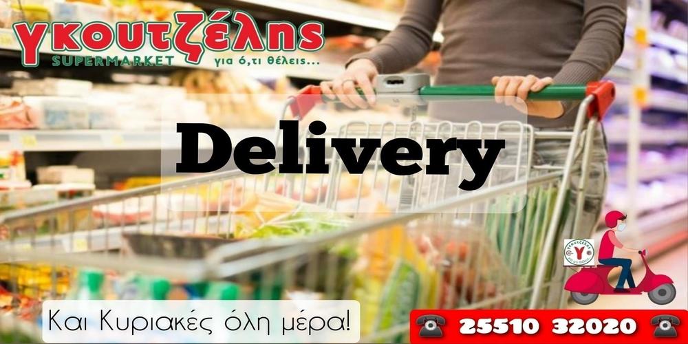 """Αλεξανδρούπολη: Και τις Κυριακές όλη μέρα με Delivery, το """"Super Market Γκουτζέλης""""… για ό,τι θέλεις"""