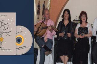 """Ν.Αγγούσης: """"Με μια Πνοή… Χορός"""": Νέο CD-βιβλίο με εβρίτικα τραγούδια, απ' τον εγγονό του Καρυοφύλλη Δοϊτσίδη"""