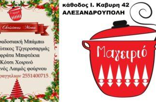 Μαγειριό-Αλεξανδρούπολη: Χριστουγεννιάτικο, παραδοσιακό μενού και αυθεντικό σπιτικό φαγητό καθημερινά – Παραγγείλτε και απολαύστε το