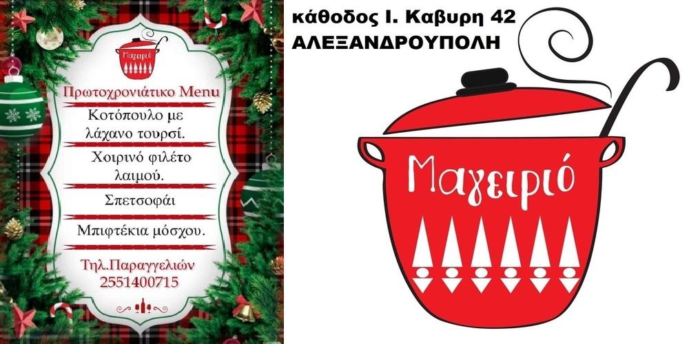 """Αλεξανδρούπολη: Παραμονή Πρωτοχρονιάς με το απολαυστικό Πρωτοχρονιάτικο Menu απ' το """"Μαγειριό"""" – Παραγγείλτε και απολαύστε το"""