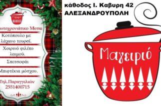 ΜΑΓΕΙΡΙΟ-Αλεξανδρούπολη: Ήρθε το Πρωτοχρονιάτικο Menu, με αυθεντική σπιτική γεύση – Παραγγείλτε και απολαύστε το