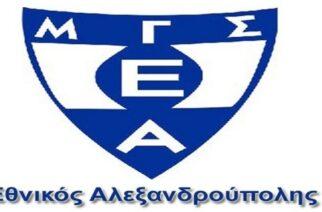 Στην 11άδα των κορυφαίων αθλητικών σωματείων της Ελλάδας ο Εθνικός Αλεξανδρούπολης