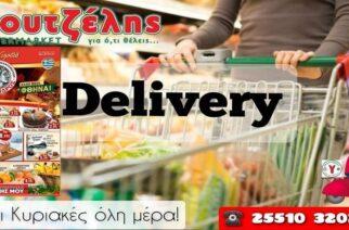 Αλεξανδρούπολη: Το νέο φυλλάδιο προσφορών του Super Market Γκουτζέλης – Για ότι θέλεις και με delivery