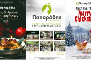 Χριστούγεννα σημαίνουν Γεύσεις!!! Υπεραγορές Τροφίμων Παπαράδης, για γιορτές ποιοτικής απόλαυσης