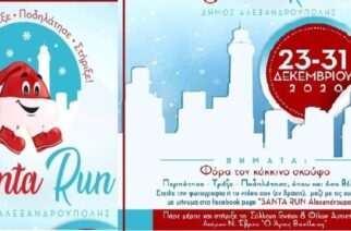 Santa Run Δήμος Αλεξανδρούπολης! Περπάτησε- Τρέξε- Ποδηλάτησε- Στήριξε!