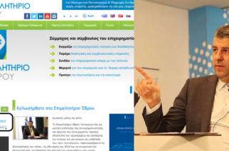 Επιμελητήριο Έβρου: Έχει μείνει στο… 2014 ο Απολογισμός στην επίσημη ιστοσελίδα του