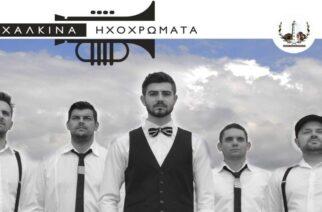 Δήμος Αλεξανδρούπολης: Αποχαιρετάει το 2020 με Πεζοπόρο εκδήλωση Κάλαντα & Μουσικές στις γειτονιές της πόλης