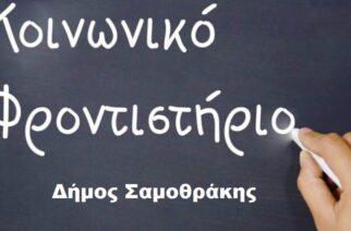 Σαμοθράκη: Στους 14 οι εκπαιδευτικοί που δήλωσαν συμμετοχή στο Κοινωνικό Φροντιστήριο