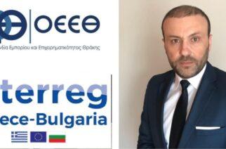"""Έγκριση έργου MarCh στο Πρόγραμμα Interreg V-A """"Ελλάδα-Βουλγαρία"""" 2014-2020"""