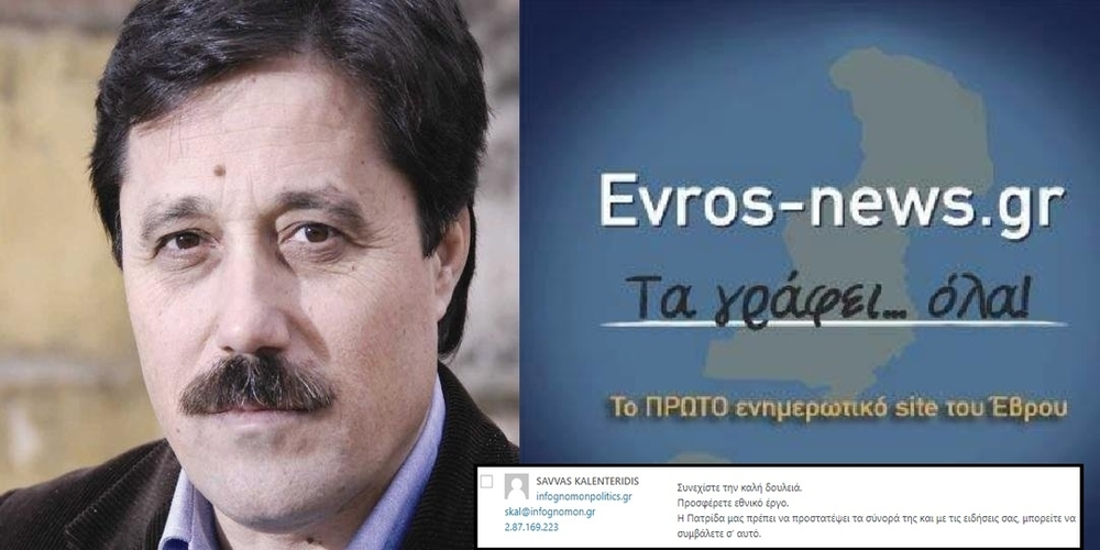"""Τιμητικό μήνυμα Σάββα Καλεντερίδη στο Evros-news.gr: """"Προσφέρετε εθνικό έργο. Συνεχίστε την καλή δουλειά"""""""