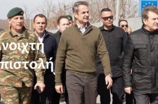 Ανοιχτή Επιστολή Evros-news: Πρωθυπουργέ, ΜΗΝ ΠΡΟΔΩΣΕΙΣ τον Έβρο – ΑΚΥΡΩΣΕ την ΕΘΝΙΚΑ ΕΠΙΚΙΝΔΥΝΗ απόφαση Μηταράκη