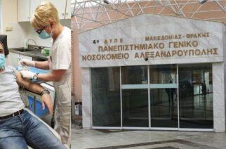 Π.Γ.Νοσοκομείο Αλεξανδρούπολης: Άρχισαν χθες οι εμβολιασμοί για τον κορονοϊό