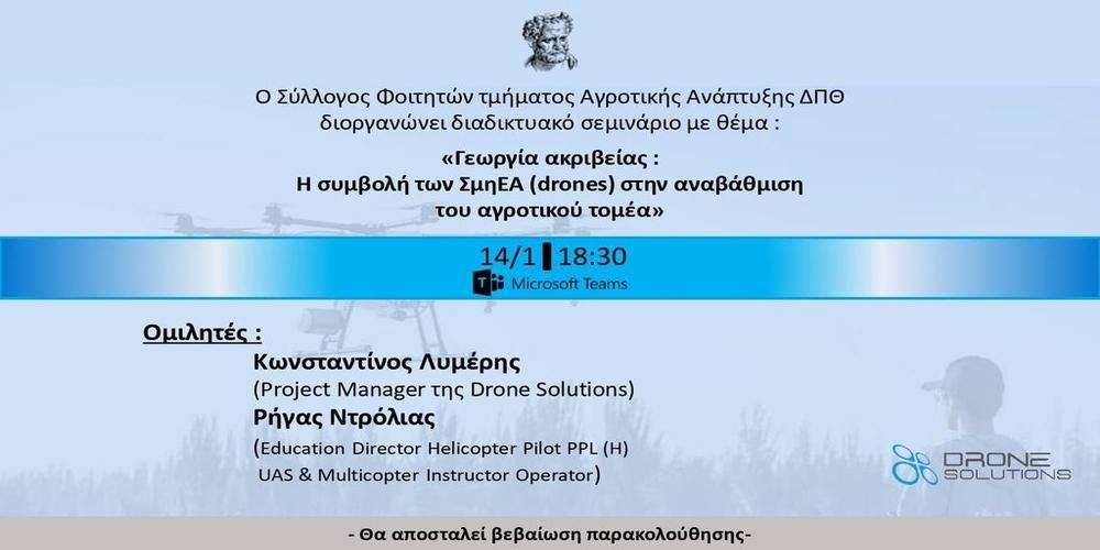 Σύλλογος Φοιτητών Τμήματος Αγροτικής Ανάπτυξης ΔΠΘ: Σεμινάριο για την συμβολή των Drones στην Γεωργία