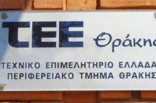 Οι προτάσεις του ΤΕΕ-Θράκης, προς τη Διακομματική Επιτροπή Ανάπτυξης της Θράκης