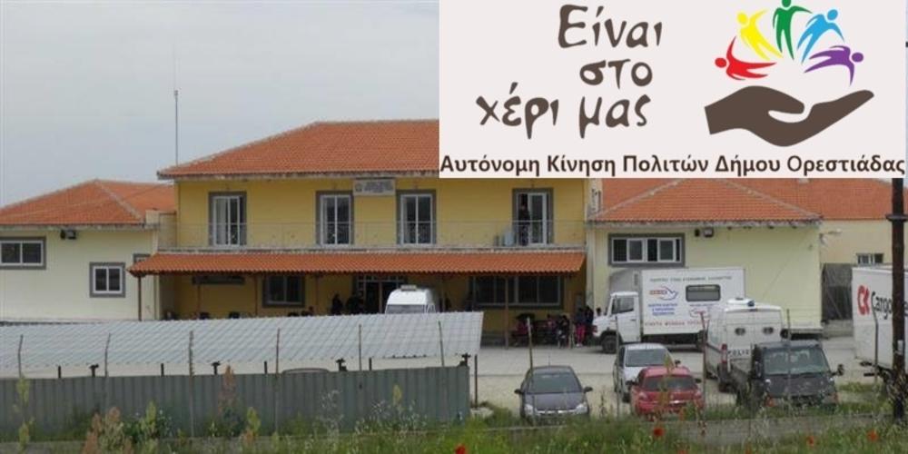 """Αυτόνομη Κίνηση Πολιτών Ορεστιάδας: Επίσκεψη στο ΚΥΤ Φυλακίου – Έχουμε άρει την εμπιστοσύνη μας στον δήμαρχο"""""""