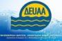 Αλεξανδρούπολη: Ενημέρωση της ΔΕΥΑΑ για την υδροδότηση στις Δημοτικές Ενότητες Φερών και Τραϊανούπολης