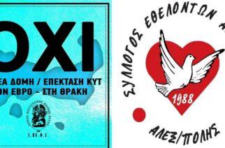 Ένωση Πολιτιστικών Φορέων Έβρου και Σύλλογος Εθελοντών Αιμοδοτών Αλεξανδρούπολης: ΟΧΙ νέα δομή στο Φυλάκιο