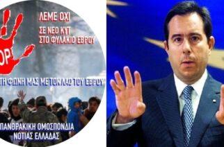 Πανθρακική Ομοσπονδία Νοτίου Ελλάδος: Λέμε ΟΧΙ σε νέο ΚΥΤ στο Φυλάκιο Έβρου