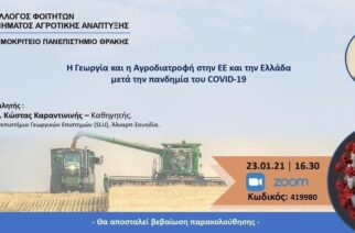 Ορεστιάδα-Σύλλογος Φοιτητών Τμήματος Αγροτικής Ανάπτυξης: Σεμινάριο για την Γεωργία και Αγροδιατροφή