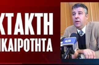 """ΣΥΜΒΑΙΝΕΙ ΤΩΡΑ: Τρίτη δικαστική """"σφαλιάρα"""" σε Τοψίδη – Απορρίφθηκε η προσφυγή του για τη διοίκηση της ΔΕΣΜ-ΟΣ!!!"""
