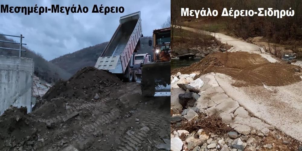 Σουφλί: Αποκατάσταση των ζημιών και της κυκλοφορίας στις καταστραμμένες γέφυρες του ορεινού όγκου