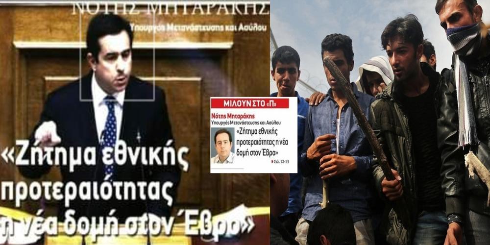 """Επιμένει ο Μηταράκης: """"Ζήτημα εθνικής προτεραιότητας η νέα δομή στον Έβρο"""" – Και συζητούν ακόμα μαζί του;"""