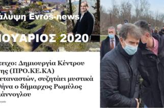 Διδυμότειχο: Ένας χρόνος απ' την ΑΠΟΚΑΛΥΨΗ του Evros-news.gr, που ΑΠΕΤΡΕΨΕ την δημιουργία ΠΡΟ.ΚΕ.ΚΑ στην Καρωτή