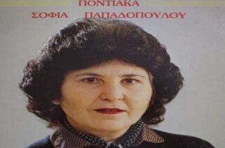 Δήμος Αλεξανδρούπολης: Ο Ποντιακός Ελληνισμός θρηνεί την απώλεια της Βασίλισσας του ποντιακού τραγουδιού!