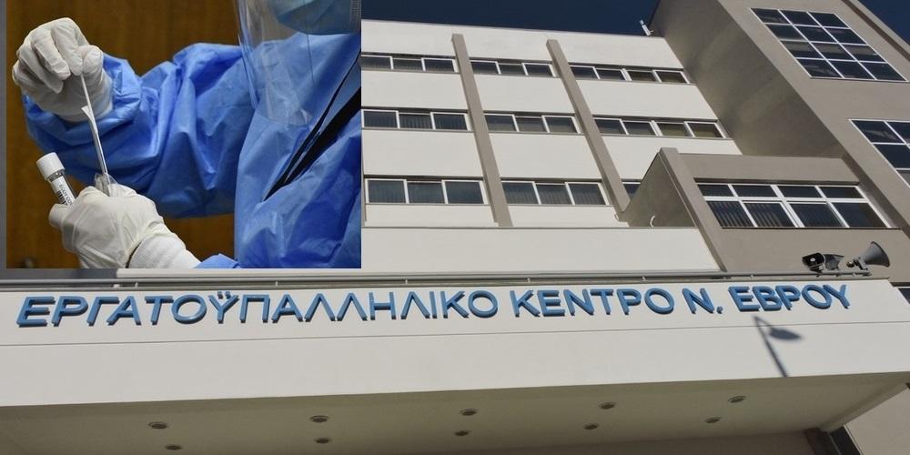 Αλεξανδρούπολη: Δωρεάν rapid test κορονοϊού στο Εργατοϋπαλληλικό Κέντρο Έβρου