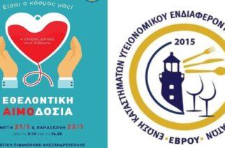 Αλεξανδρούπολη: Εθελοντική αιμοδοσία από την Ένωση Καταστημάτων Υγειονομικού Ενδιαφέροντος Και Συναφών Επαγγελμάτων