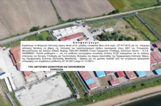 ΚΥΤ Φυλακίου: Νοικιάστηκαν 33,5 στρέμματα ανακοίνωσε το υπουργείο Μηταράκη και ξεκινάει η επέκταση-ΕΘΝΙΚΟ ΕΓΚΛΗΜΑ