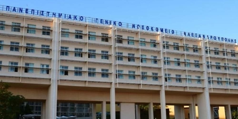 """Εγκρίθηκε η πρόσληψη 8 μόνιμων γιατρών στο Πανεπιστημιακό Νοσοκομείο Αλεξανδρούπολης – Στον """"αέρα"""" η προκήρυση"""