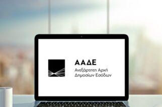 ΑΑΔΕ: Απόφαση φορολογική ανάσα για επιχειρήσεις, επαγγελματίες που… διαφημίζονται! – Γι' αυτό διαφημιστείτε στο Evros-news.gr