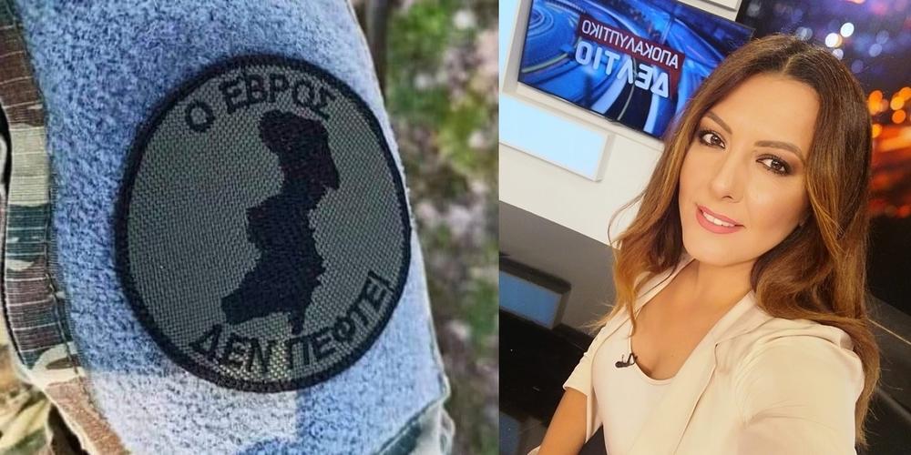 """Ανδριάνα Ζαρακέλη: Το ξεκάθαρο μήνυμα της Εβρίτισσας δημοσιογράφου και Αντιδημάρχου Πειραιά: """"Ο ΕΒΡΟΣ ΔΕΝ ΠΕΦΤΕΙ"""""""