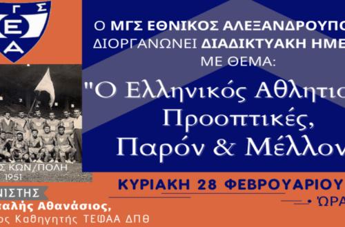 ΜΓΣ Εθνικός Αλεξανδρούπολης: Διαδικτυακή ημερίδα για τον ελληνικό αθλητισμό, με σημαντικές συμμετοχές