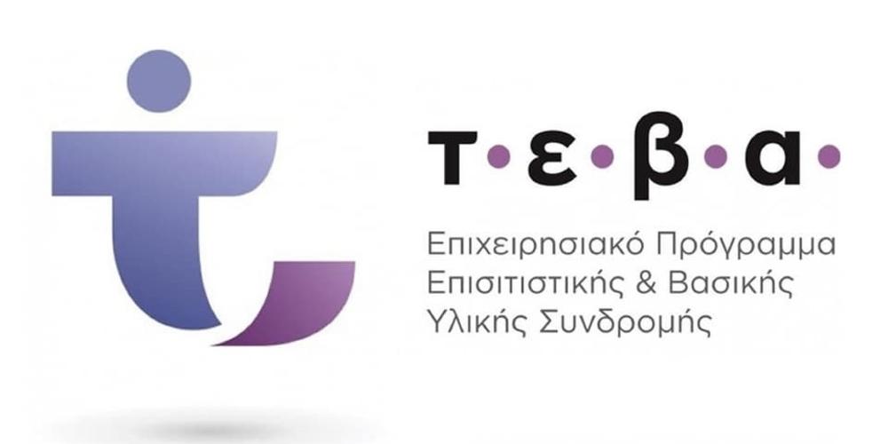Αλεξανδρούπολη: Ξεκίνησε η διανομή τροφίμων των δικαιούχων του προγράμματος ΤΕΒΑ απ' το Πολυκοινωνικό