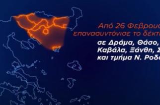 ΑΠΟΚΑΛΥΨΗ-Βίντεο: Για την Digea, η Σαμοθράκη δεν είναι νησί της Ελλάδας!!!
