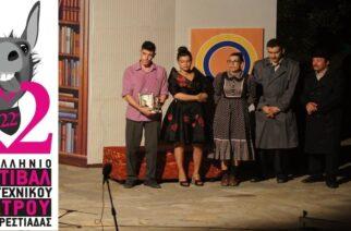 Ορεστιάδα: Ξεκίνησε η περίοδος των αιτήσεων συμμετοχής στο 22ο Πανελλήνιο Φεστιβάλ Ερασιτεχνικού Θεάτρου