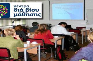 Νέα προγράμματα εκπαίδευσης ενηλίκων από το Κέντρο Δια Βίου Μάθησης (Κ.Δ.Β.Μ.) δήμου Αλεξανδρούπολης