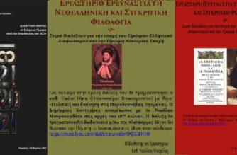 Δημοκρίτειο Πανεπιστήμιο Θράκης: Πρόγραμμα δράσεωνγια την επέτειο 200 χρόνων απ' την Επανάσταση του 1821