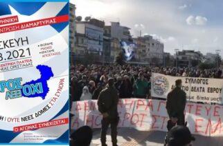 Ορεστιάδα: Κανονικά θα πραγματοποιηθεί την Παρασκευή 12 Μαρτίου, η συγκέντρωση διαμαρτυρίας για ΚΥΤ-ΠΡΟ.ΚΕ.ΚΑ Φυλακίου