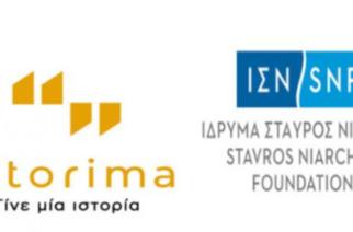 """Το """"Istorima"""" καλεί σε συνεργασία νέους του Έβρου: Στηρίζω το μέλλον καταγράφοντας το παρελθόν"""