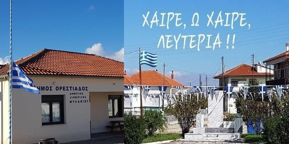 Ορεστιάδα: Αύριο Τετάρτη τελικά, η κατάθεση στεφάνων στο χωριό Φυλάκιο, απ' τους Προέδρους όλων των Κοινοτήτων