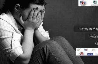 Δήμος Αλεξανδρούπολη: Συνεχίζεταικαι σήμερατοδιαδικτυακόσεμινάριομεθέματηνκατάθλιψη