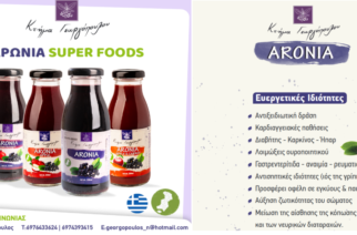 ΑΡΩΝΙΑ-Κτήμα Γεωργόπουλου: Ο Εβρίτικος super χυμός, με τις θεραπευτικές ιδιότητες – Δοκιμάστε τους ΤΩΡΑ